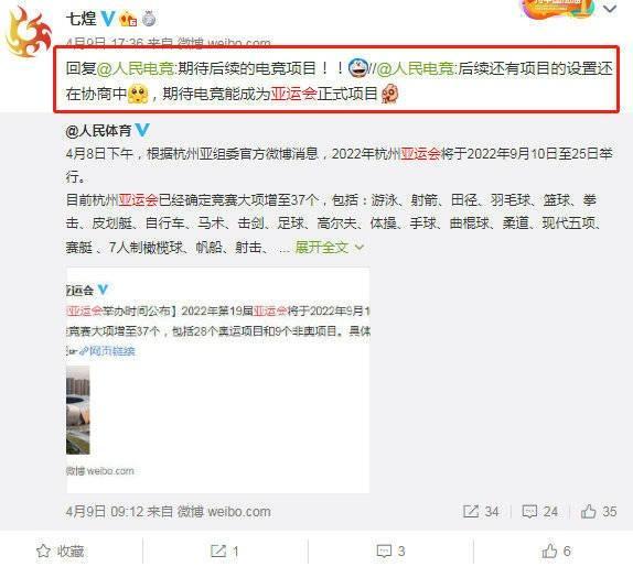电子竞技正式纳入马术体育,2020亚运电竞传奇项目项目重庆红星图片