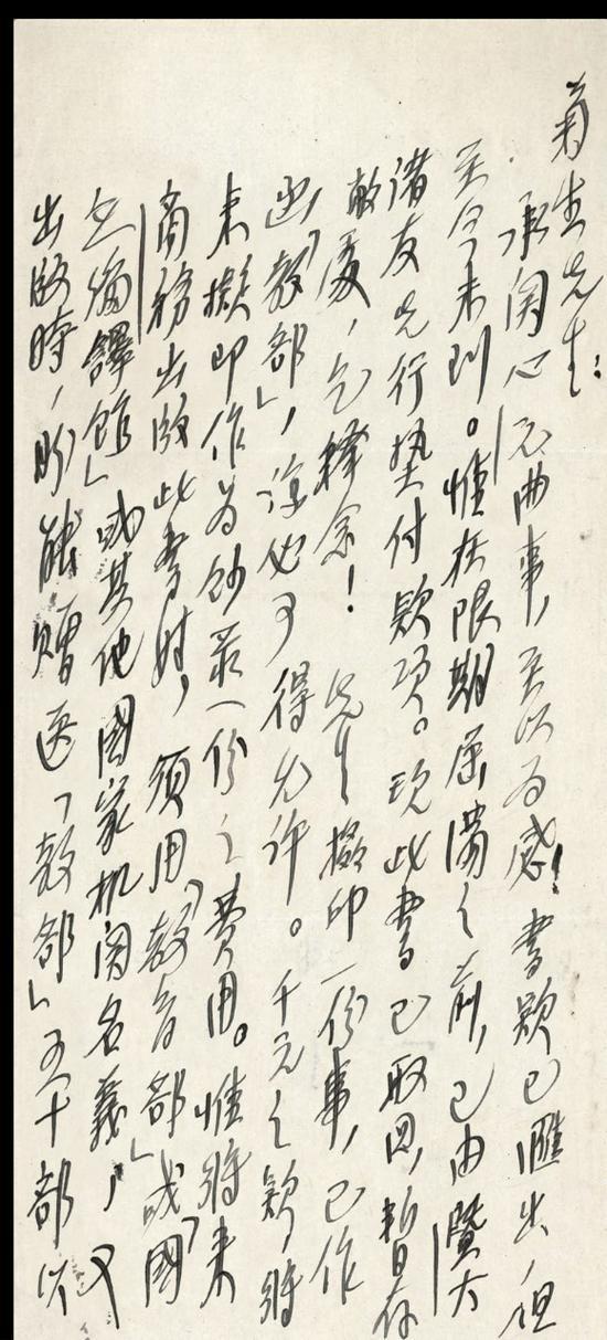 讀圖|借流通以保護古籍 張元濟「校訂往來信劄」首發