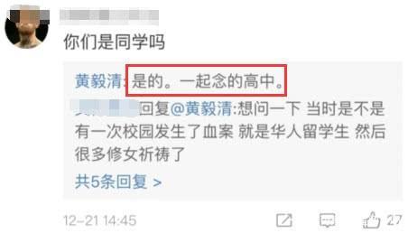 黄毅清发文称和苏醒是高中同学,自己因直性子高中滨洲图片