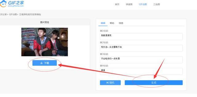 王境泽gif表情改表情v表情制作教程CSGo麻辣烫字幕包图片