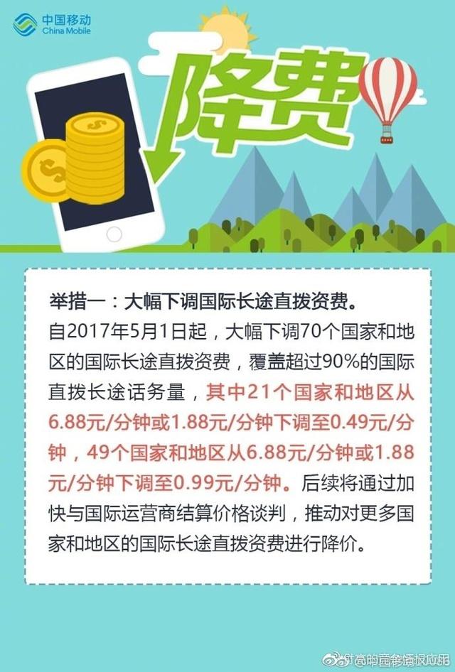 2017年5月1日起中国移动七大降费措施剖