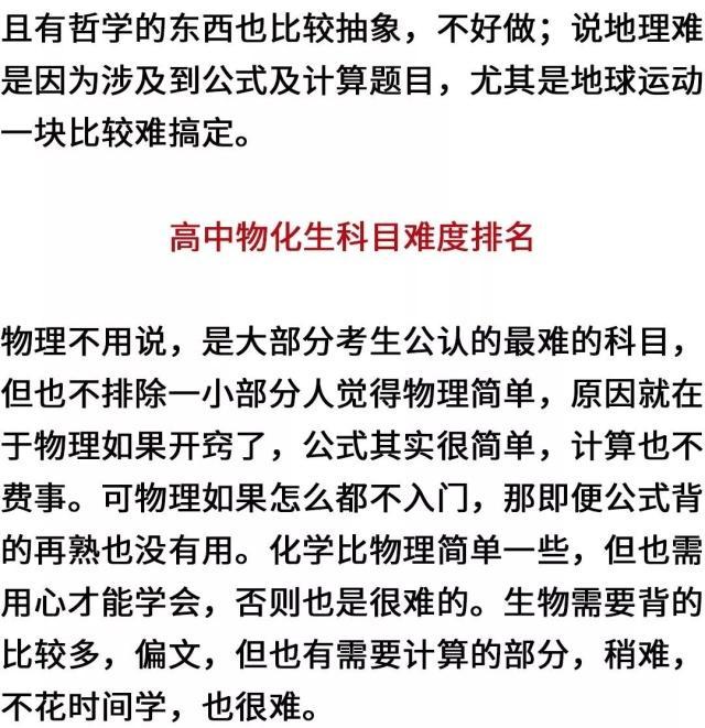 科目排行高中学校所有,你觉得哪科最难?上海难度静安区高中图片