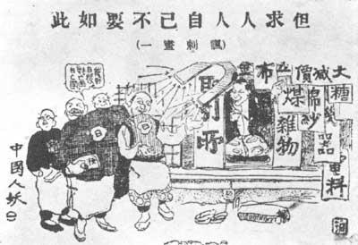 中国漫画和日本漫画的区别的恶打漫画游戏图片