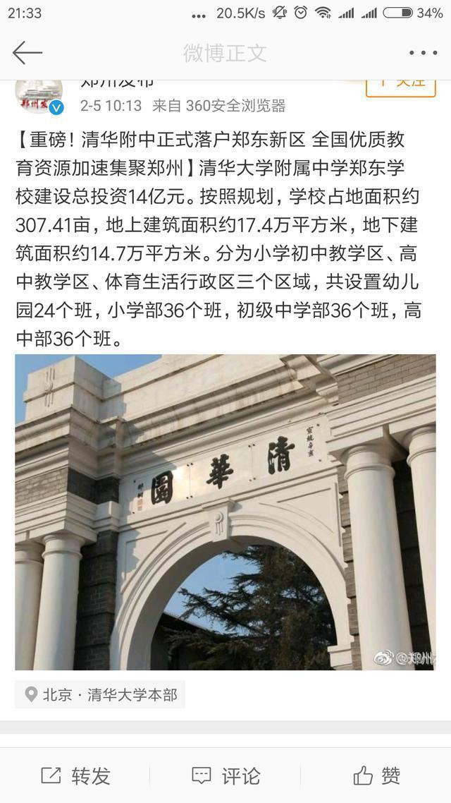 重大消息!清華附中正式所有鄭州!落戶初中東陽圖片
