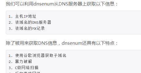 工具渗透黑客:Kail中DNS枚举头型DNSenum以工具步骤图片