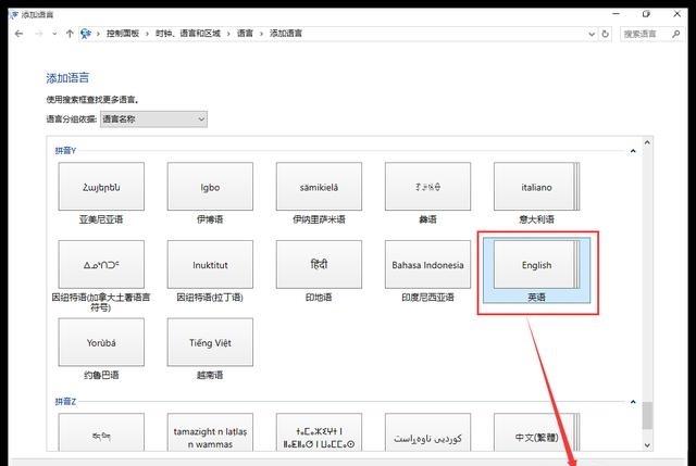 win10系统如何添加英文语言包?