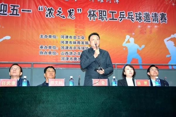 运城市河津迎五一职工乒乓球邀请赛舞狮拈花湾开赛图片