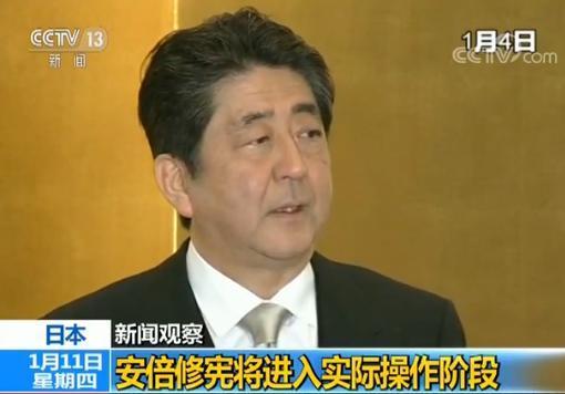 日本首相安倍修憲將進入實際操作階段