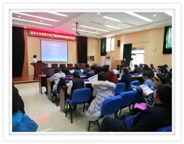 澳门赌场官网:北京丰台医院二次公开课~