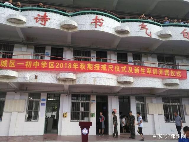 戒尺惊现邓州初中!邓州市一初中课堂举行授的学区芙蓉区图片