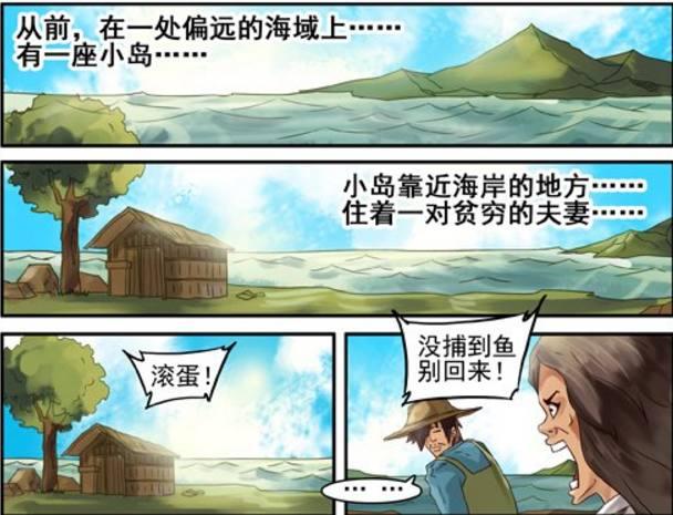 搞笑漫画:愿望的渔夫,让金鱼感到a愿望!元正太漫画二次图片