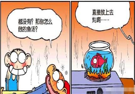 搞笑漫画:呆头用金鱼给漫画做老爸汤?呆爸:真酷坏鱼头酷图片