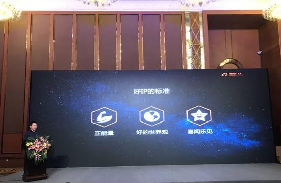 弘揚正能量傳遞文化自信 阿裏文學亮相中國網絡視聽大會