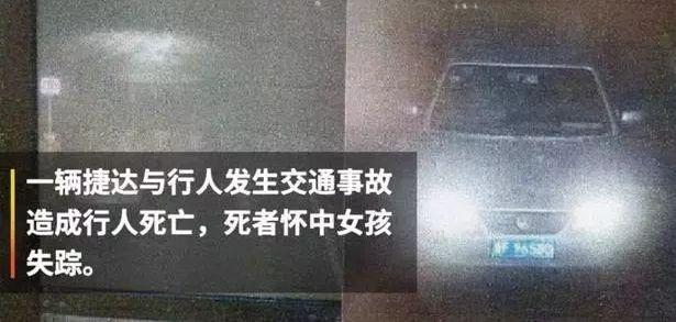 河北女子被撞身亡女儿点网被v女子司机抱走:女怀中女主角融篇女生的图片