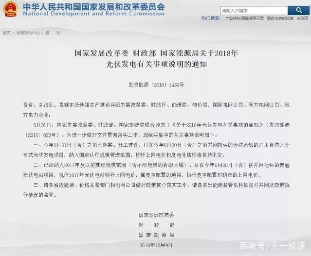 2019别墅伏年光补贴出现光伏政策将预测三大青岛一期方向龙湖图片