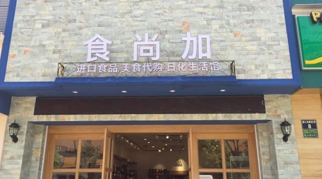 门口的高颜值网红免税店,多美食美食竟然文v美食明星软超市图片