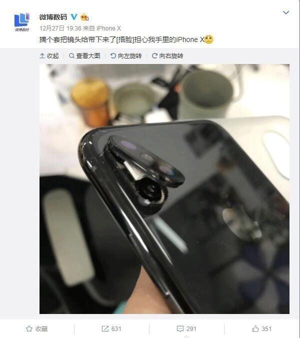 蘋果尷尬了 摘手機套竟把iPhoneX鏡頭掀起