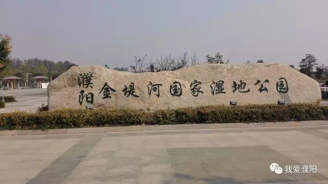 濮阳市人民政府国庆节中秋节通知还有!放假这宋美食附近园路图片
