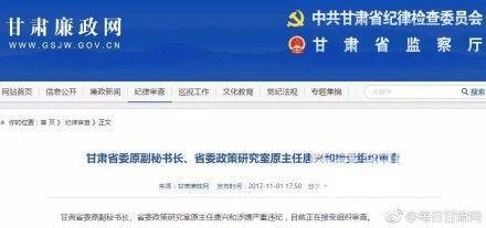 甘肅省委原副秘書長、政研室原主任唐興和被查