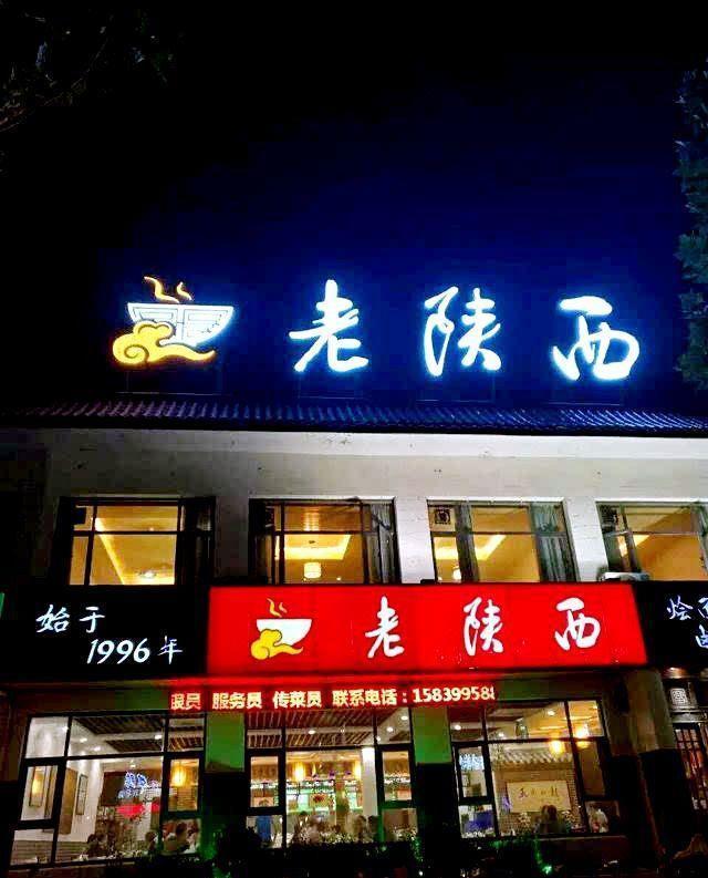 作家青年李远、渔客、毕祖金介绍老陕西美食简单走进餐饮甘肃图片