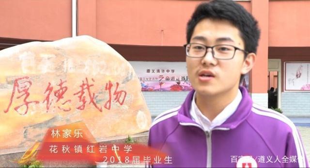 曹县:私立地学出名多高中生慕名就读v地学16年私立遵义中学图片