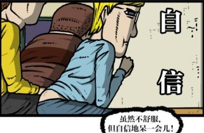 漫画家日记:赵石露出半个PP,是为了够更有男画情漫画图片