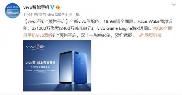 X20新配色「vivo藍」預售,從未見過這麽美的全麵屏手機!