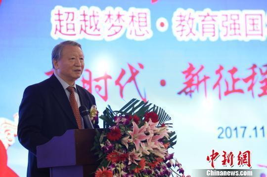 「2017超越夢想·教育強國發展論壇」在京舉行