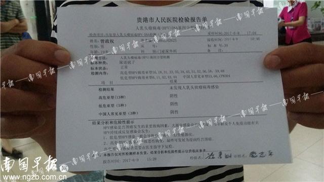 """贵港强生男科医院:一男子刚检查出来的""""性病"""",换个医院就没了?"""
