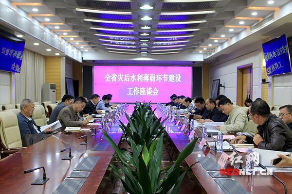 湖南省水利廳部署下階段水利重點工作