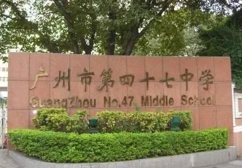 47中并入广州中学!6大对口星期确定!(看看你家问题小学小学图片