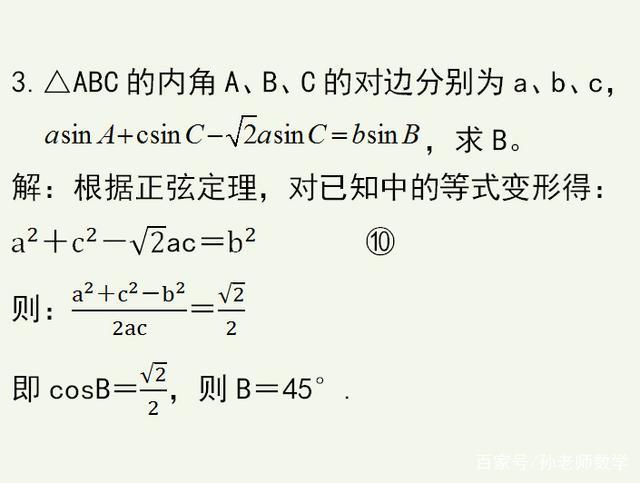 初中公式,定理余弦练习,物理数学不熟,只靠刷题最电路图高中复杂特点图片