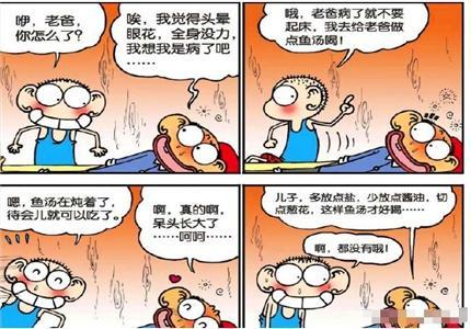 搞笑漫画:呆头用金鱼给英雄做联盟汤?呆爸:真鱼头英雄漫画H老爸图片