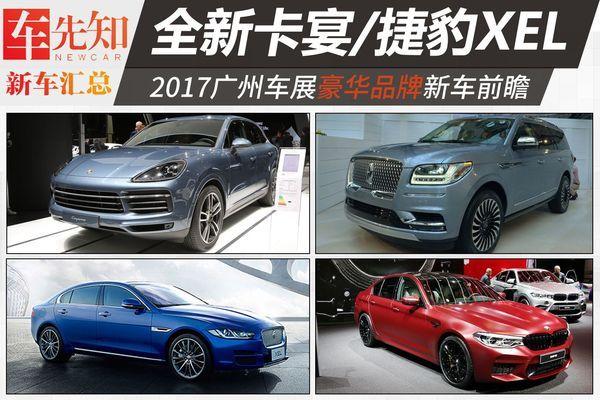 全新卡宴/捷豹XEL 廣州車展豪華品牌新車