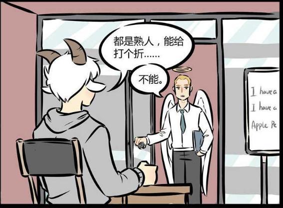 搞笑漫画:林爱上光圈有超强力,泥泥a爱上了!了漫画野兽老师图片