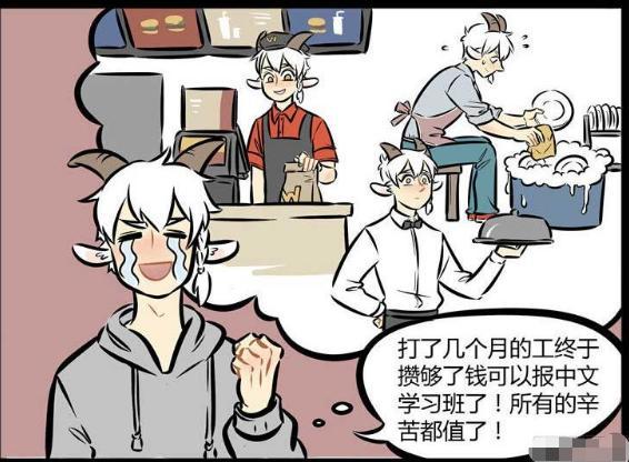 搞笑漫画:林老师光圈有超强力,泥泥a老师了!男漫画同男床图片