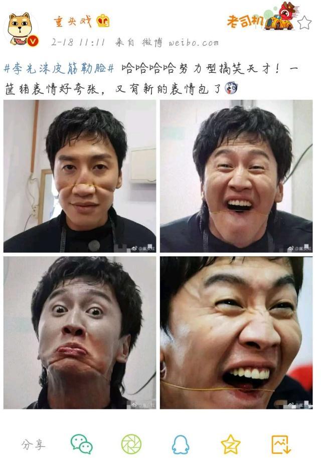 李光洙新表情出炉,让人看到就想笑,粉丝:努力骗钱死真好宅表情包的图片