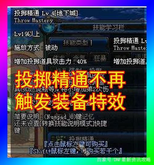 DNF减CD与装备CD触发?CD类改版重置机制新疆马术队冠军图片
