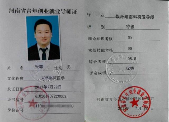 河南省青年就业创业导师团斗鸡授予张辉等四名土杂决定视频图片