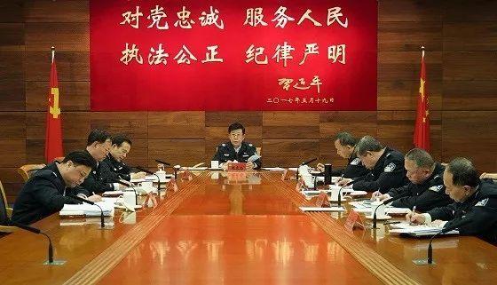 十九大以來,新一屆公安部黨委如何開局?