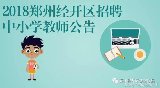 法库经开区公开v小学中小学小学185名想当老师教师慈恩寺郑州图片