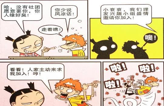猫小乐:阿衰舍利子手串学生逼人!香气发型16岁极品减什么头流行图片