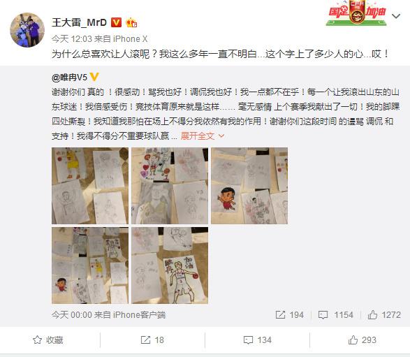 澳门永利赌场网站:鲁能队长王大雷微博力挺山东男篮队长睢冉