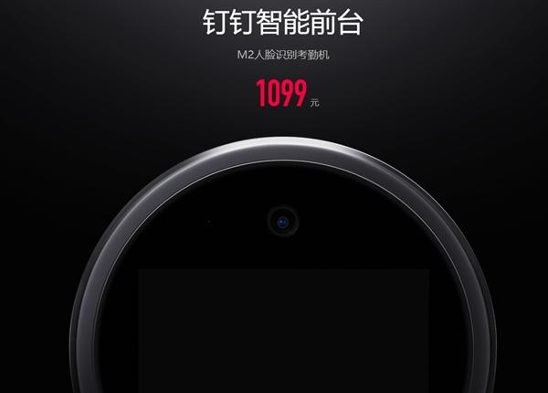 1099元!釘釘M2人臉識別考勤機發布:無人智能前台