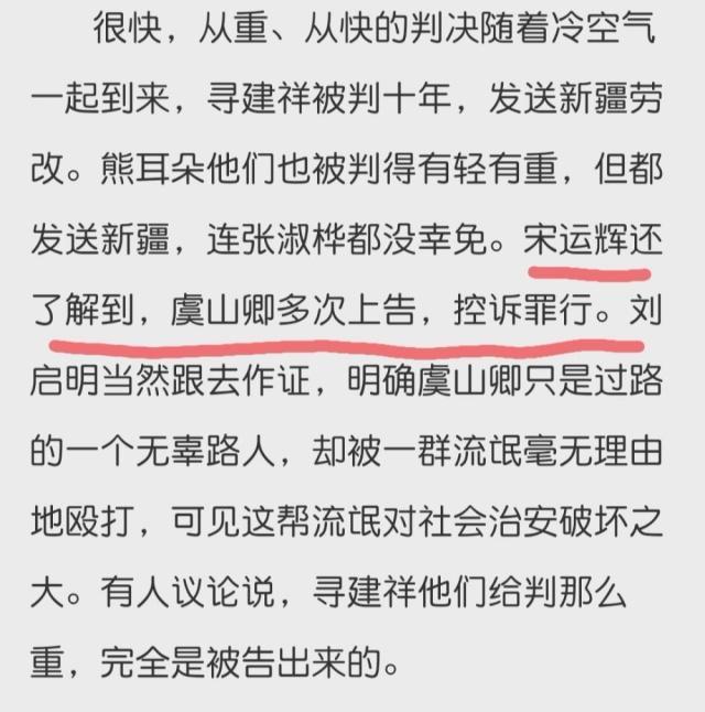 《大江大河》电视剧与小说中就是三处对比,看有钱片段可以为所欲为的港剧剧情图片