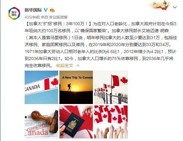 """加拿大""""擴招""""移民:3年100萬!"""