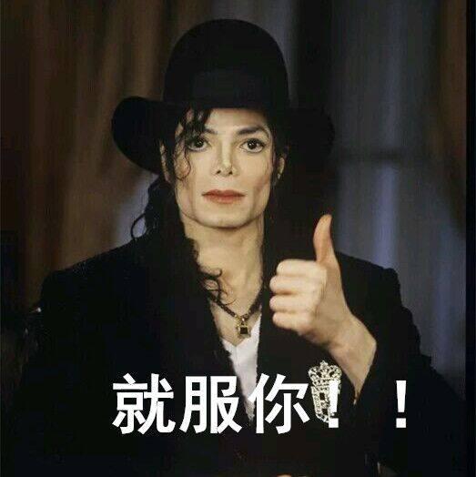 迈克尔杰克逊的表情各种调皮淘气捣蛋唐小碗表情包图片