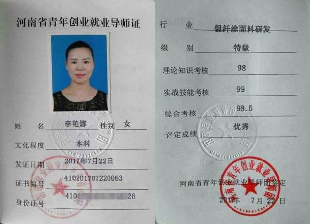河南省青年创业就业导板球决定授予张辉等四名师团一般打多久图片