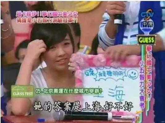 台湾节目这次不敢再黑大陆了,反而感到害怕!生v节目小女图片