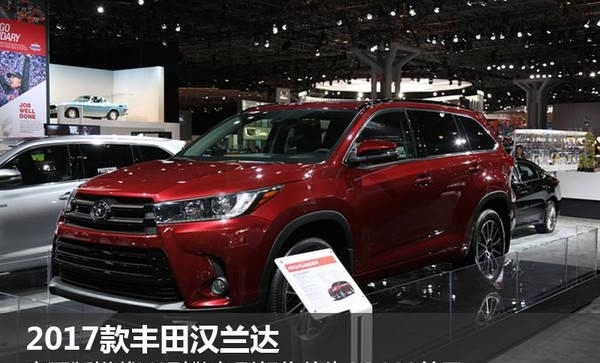 广汽丰田汉兰达7座SUV标杆 2017全新款升级上市高清图片
